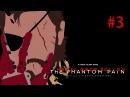 Обзаводимся инженером Metal Gear Solid V The Phantom Paine