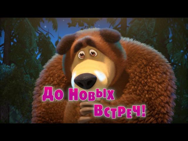 Маша и Медведь До новых встреч 52 серия