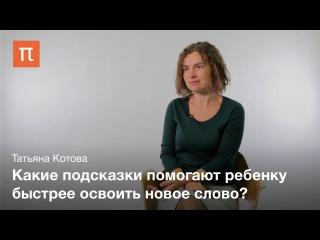 Освоение нового слова ребенком - Татьяна Котова