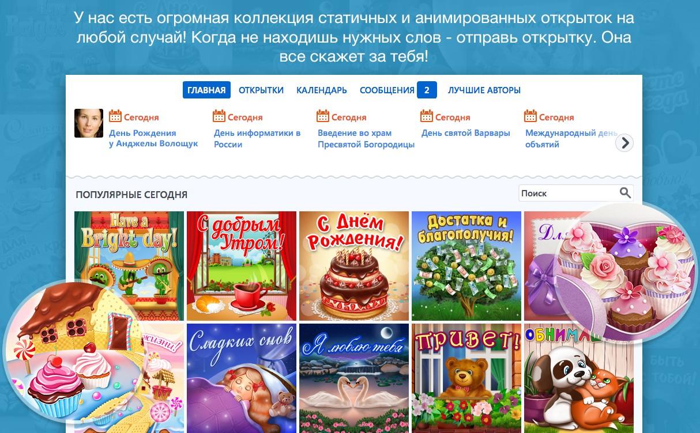 Днем рождения, приложения с открытками для контакта