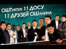 Кыргызча жаңы кино Оштуктун 11 досу / Толугу менен /2015