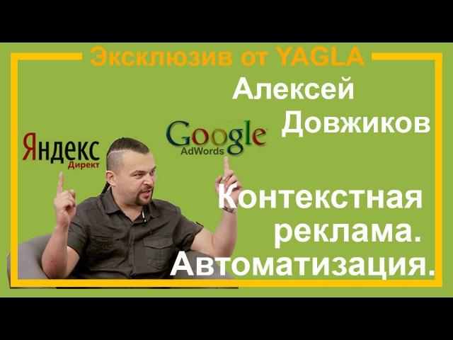 Фишки контекстной рекламы Автоматизация контекстной рекламы в сервисе eLama
