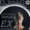 Журнал DJMAG-ЮГ