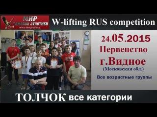 (All categories.C+Jerk) Championship city Vidnoe Moscow region