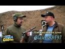 Комбинированное ружье Blaser BBF97 Standard ТВ-программа