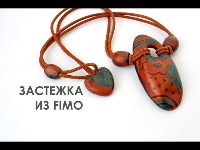 Застежка из FIMO / Clasp from pollymer clay