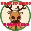 Подслушано Новоселки