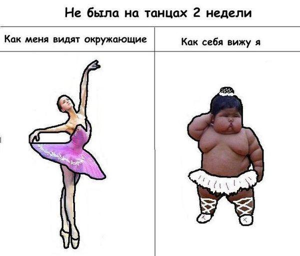 Приколы о танцах с картинками