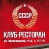 "КЛУБ-РЕСТОРАН ""СССР"""
