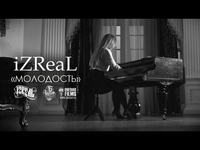 IZReaL Молодость Official video