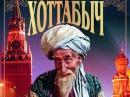 Старик Хоттабыч советский фильм для детей 1956 год