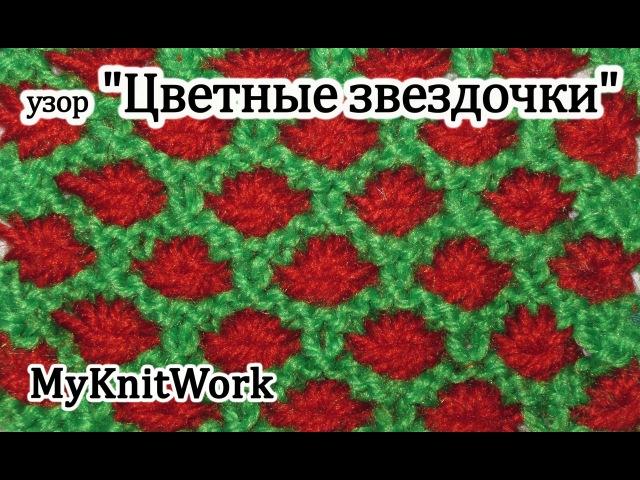 Вязание спицами. Вяжем узор Цветные звездочки или Цветные астры . Knit color Aster Flowers.