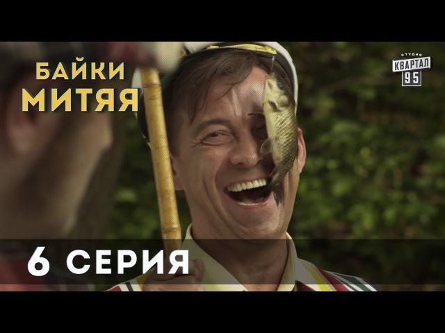 Сериал Байки Митяя 6 я серия