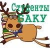 Подслушано Студенты Баку