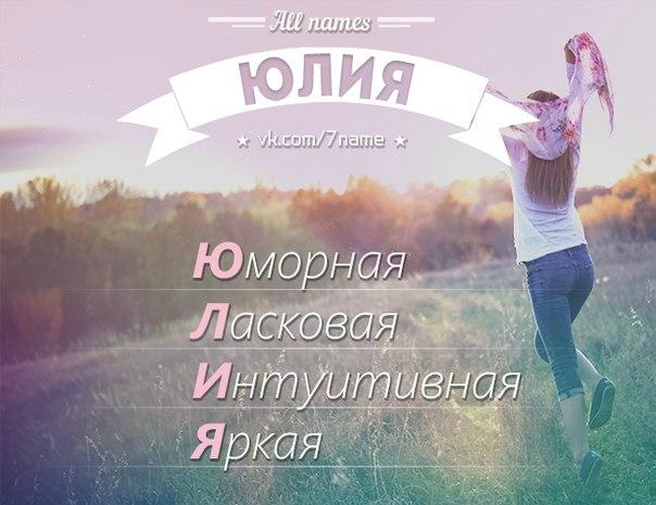 Картинки со значением имени юля