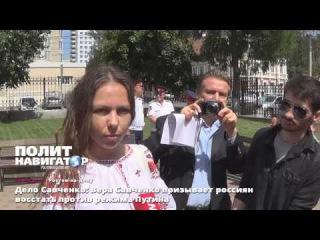 Дело Савченко: Вера Савченко призывает россиян  восстать против режима Путина