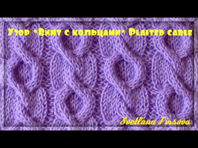 ОБЪЕМНЫЕ АРАНЫ КОСЫ Узор спицами How to knit plaited cable
