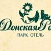 ДОНСКАЯ РОЩА | Парк-отель | Ростов-на-Дону