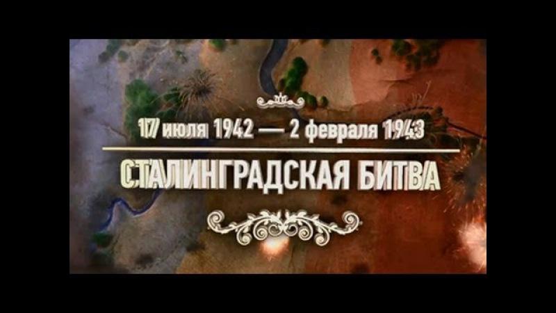 Битвы и сражения Сталинградская битва