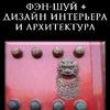 ФЭН-ШУЙ + ДИЗАЙН ИНТЕРЬЕРА и АРХИТЕКТУРА