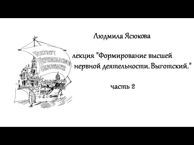 Людмила Ясюкова Формирование высшей нервной деятельности.Выготский. 2 часть