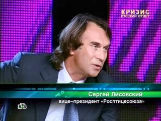 НТВшники - Русский ответ на кризис - Драка