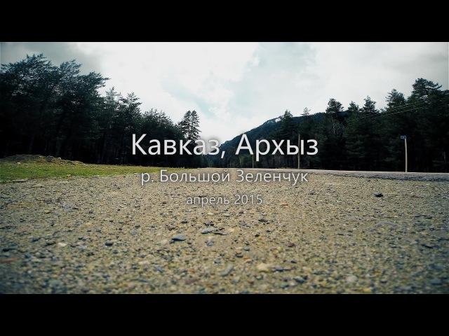 Кавказ Архыз р Большой Зеленчук апрель 2015