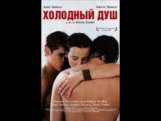 «Холодный душ» (Douches froides, 2005) смотреть онлайн в хорошем качестве