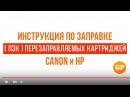 Заправка ПЗК перезаправляемых картриджей HP и Canon