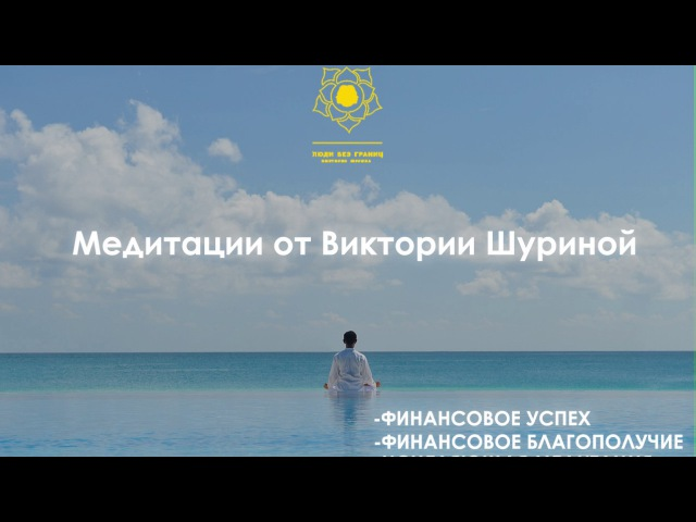 Медитации Виктория Шурина