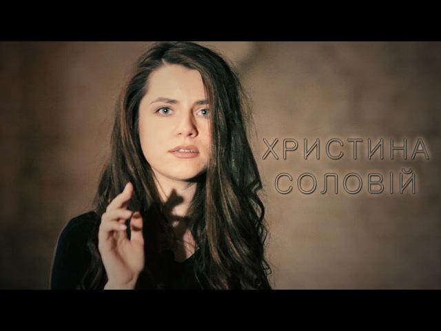 Христина Соловій — Синя пісня   ЖИВЯком  