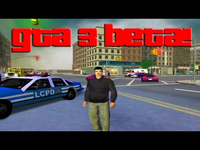GTA 3 BETA MOD прохождение ( часть 13 ) - убиваем картель у больничке