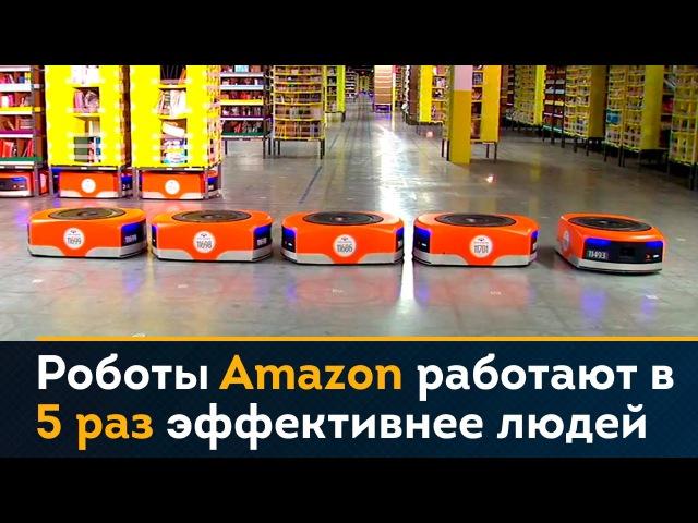 Роботы-кладовщики Amazon работают в 5 раз эффективнее людей