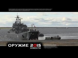 Арктическая Бригада Большие Маневры - Оружие 2015. Новости