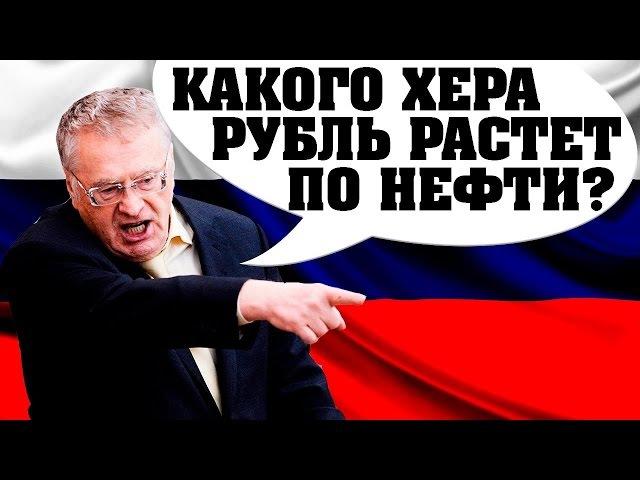 Жириновский с какого xepa pyбль привязан к нефти 09 01 2017