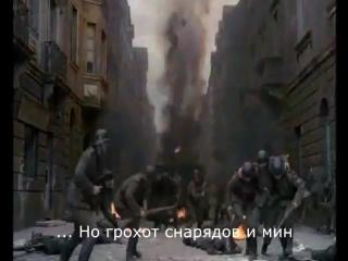 Sabaton 40׃1 [русские субтитры]