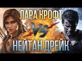 Рэп Баттл - Нейтан Дрейк (Uncharted 4) vs. Лара Крофт (Rise of the Tomb Raider)