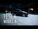 Tesla Model X/Будущее уже здесь/Большой тест-драйв