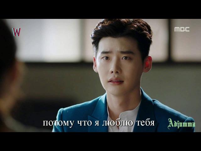 W Между двумя мирами W 두 개의 세계 Верни меня Ли Чон Сок Хан Хен Чжу