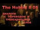 The Hobbit 05 - That's what Bilbo Baggins hates