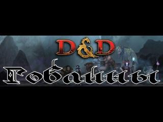 Dungeons & Dragons | Lore D&D | Бестиарий | Гоблины