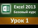 Как работать в Эксель 2016 Обучение Excel 2013/2016. Бесплатный курс. Урок 1