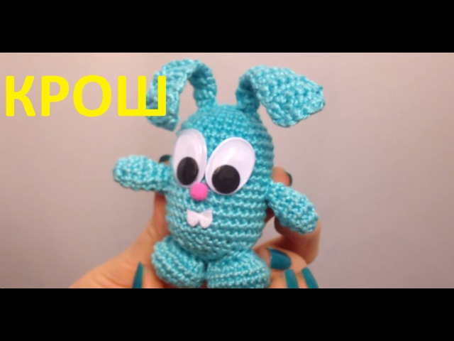 Вязаная игрушка Смешарик Крош Амигуруми Knitted toy Bunny Amigurumi