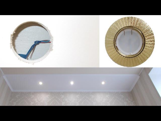 Точечные светильники установка и подключение