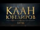 Клан Ювелиров. Битва 74 серия