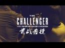 THE CHALLENGER 首战告捷 Kung Fu Short Film