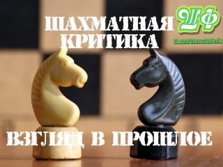 Шахматная критика - взгляд в прошлое. 1 этап кубка города 2005. Партия №4