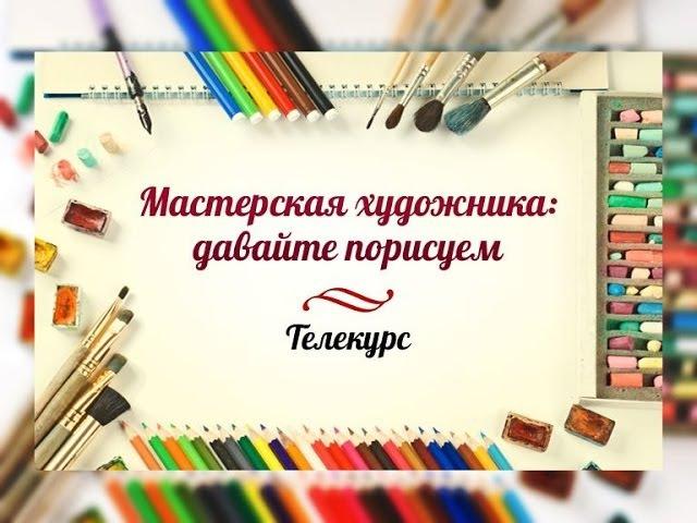 Урок рисования 8 Герои и антигерои русской истории