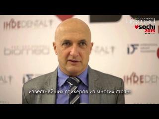 Международный стоматологический конгресс в Сочи-2015. Stefan Ihde.
