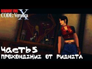 Resident Evil Code Veronica HD Прохождение Часть 5 Брат и сестра